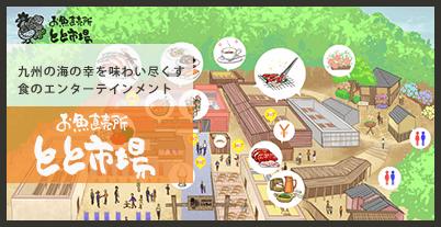 お魚直売所とと市場-九州の海の幸を味わい尽くす食のエンターテインメント
