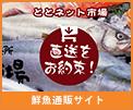 鮮魚通販サイト