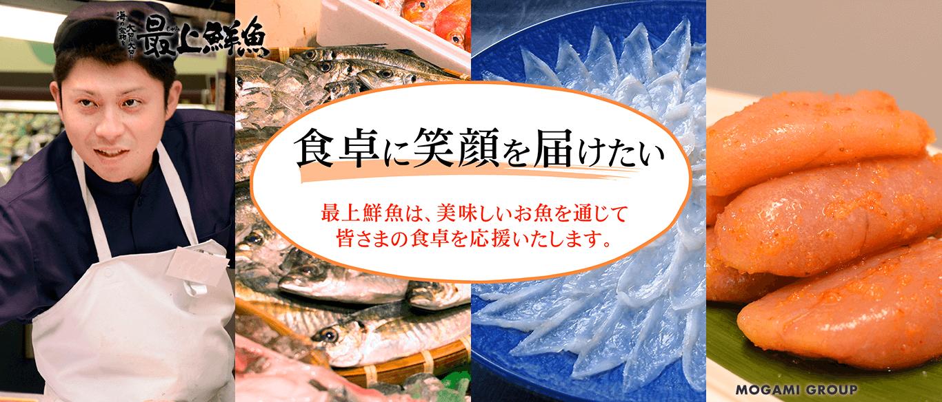 株式会社 最上鮮魚